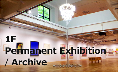Permanent Exhibition - 常設展