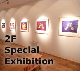 Special Exhibition - 企画展